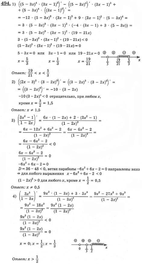 Готовые домашние задания по алгебре для 10 класса автор абылкачымова